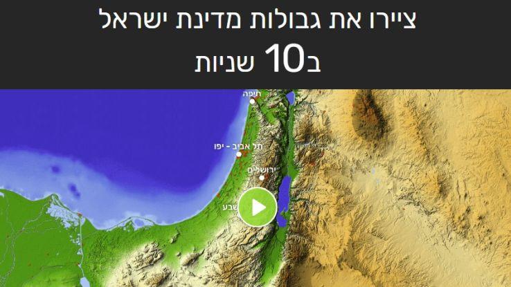ציירו את גבולות מדינת ישראל ב-10 שניות