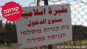 להקים מרכזי טהרה לנפטרי קורונה ערבים