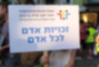 שלט: זכויות אדם לכל אדם