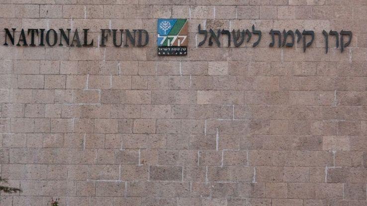 בניין הקרן הקיימת לישראל