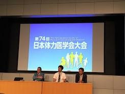 2019.9/25 第74回 日本体力医学会大会(筑波)にて、蕪木智子先生がイミダゾールジペプチドの研究結果を発表しました。