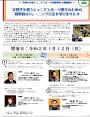 2020.1/12 太田市令和2年度ジュニアスポーツ育成事業「公開講座」 にて講演を行いました。