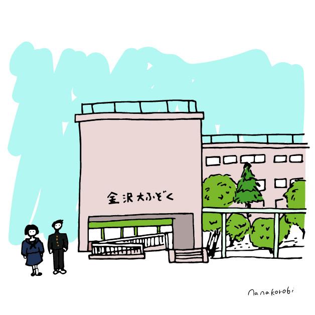 金沢大付属高校のイラスト