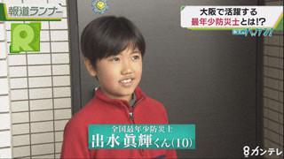 関西テレビ 報道ランナー 平成30年3月1日放送