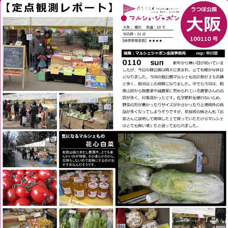 マルシェ・ジャポン大阪 農業と農産品の魅力を消費者に