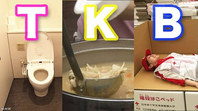"NHK Web特集 命を守る「TKB」 避難所の""常識""が変わる?"
