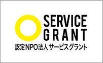 認定NPO法人サービスグラントWEBページ