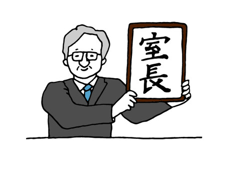 【Cラボ 新!室長インタビュー】大舩一美