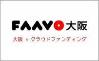 FAAVO大阪WEBページ