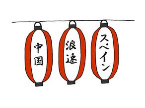 【浪速区×留学生】YOUは何しに日本へ?