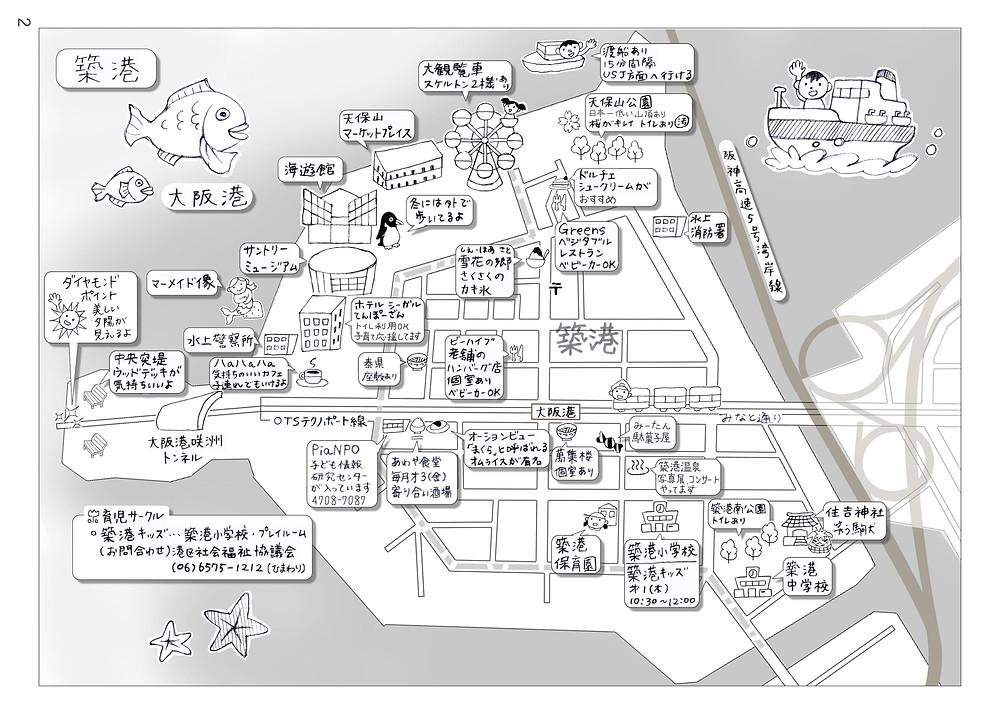 子育てマップ(大阪市港区築港)