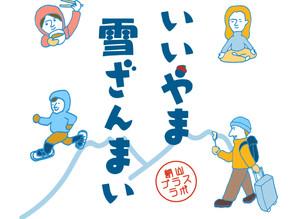 【飯山市】いいやま雪ざんまい