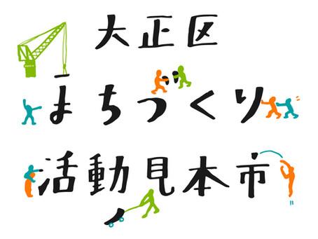 【大正区×まちづくり活動見本市】ゆるやかな変化