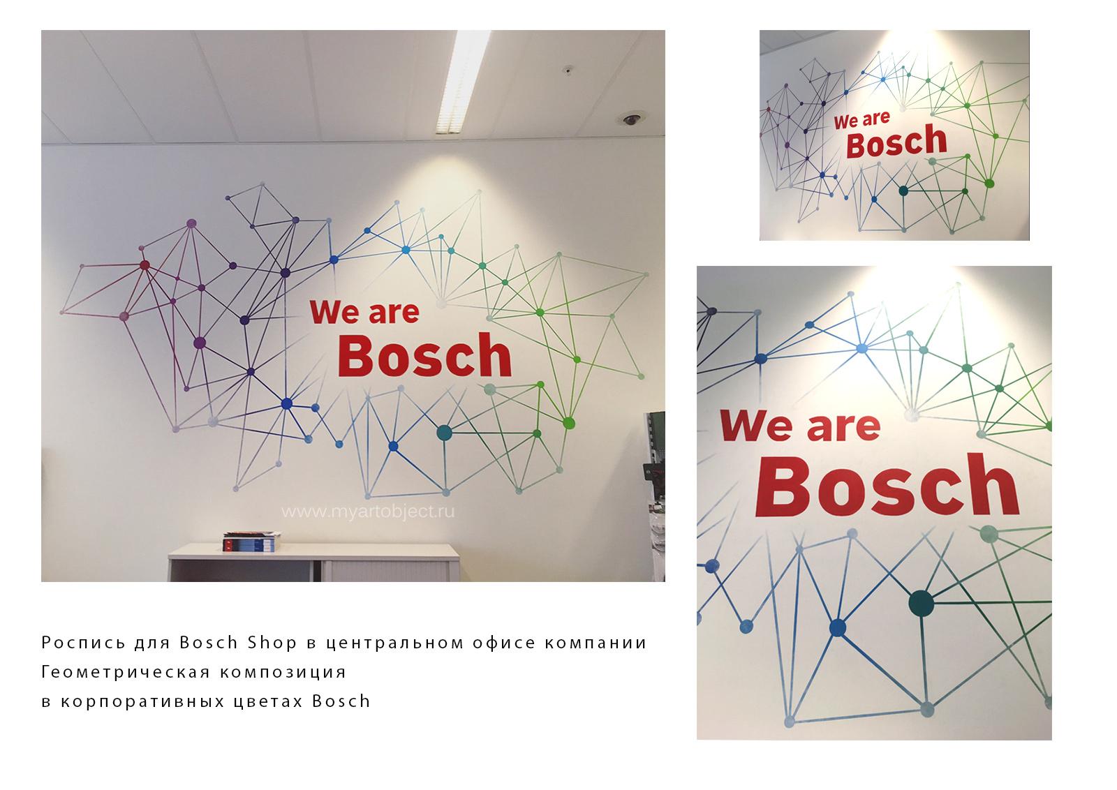 роспись-в-офисе-Bosch-в-корпоративном-стиле-логотип-на-стене