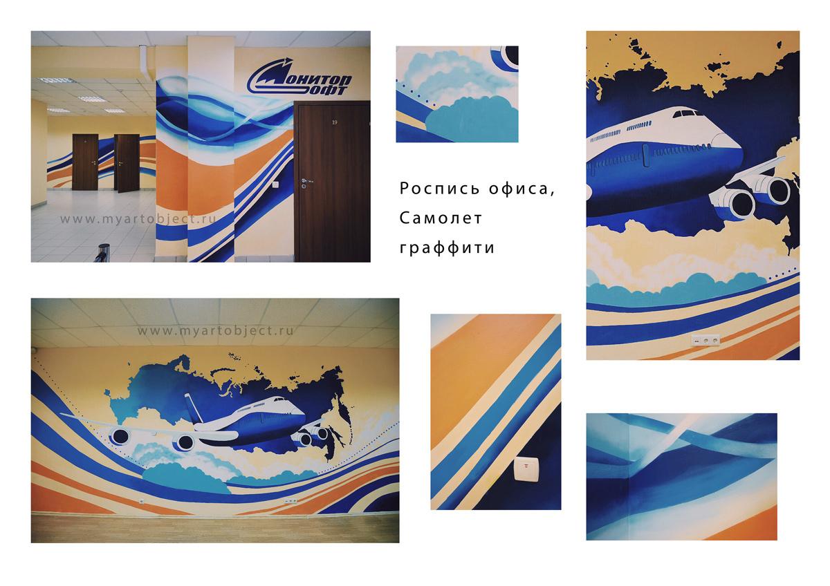 роспись офиса в москве самолет