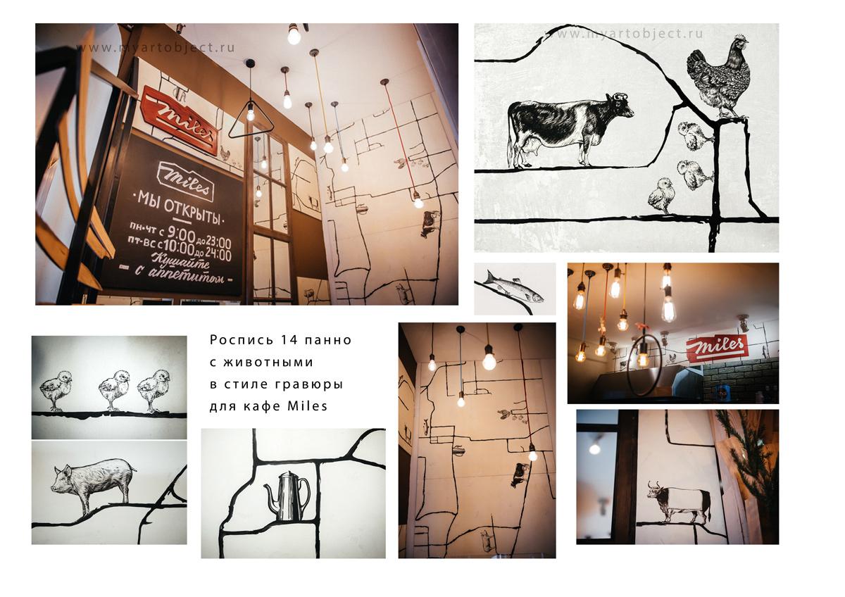 роспись-кафе-иллюстрация-животных-в-технике-гравюра-1