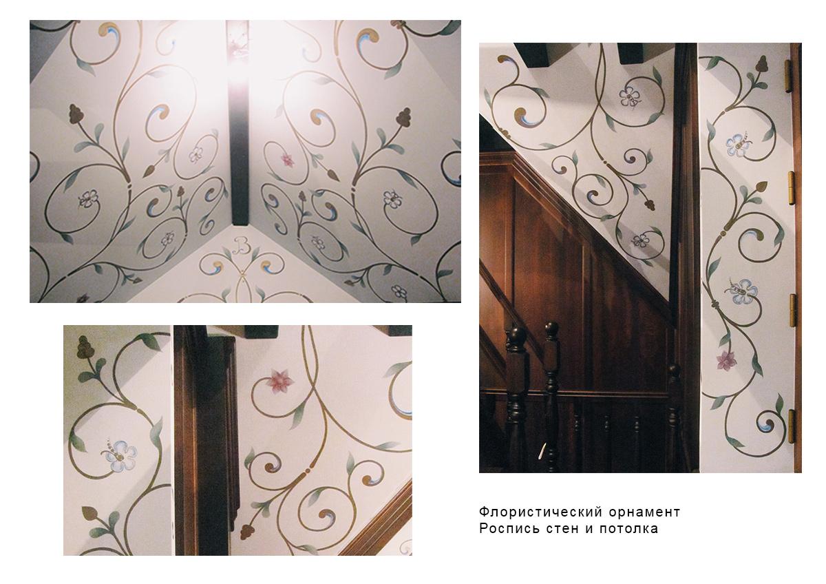 флористический-орнамент-роспись-стен-и-потолка