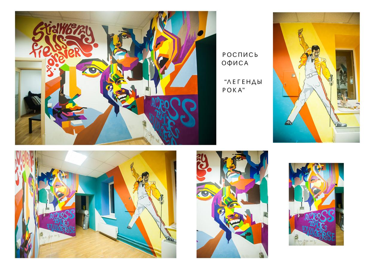 роспись стен легенды рока