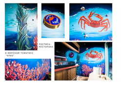 граффити в морской тематике