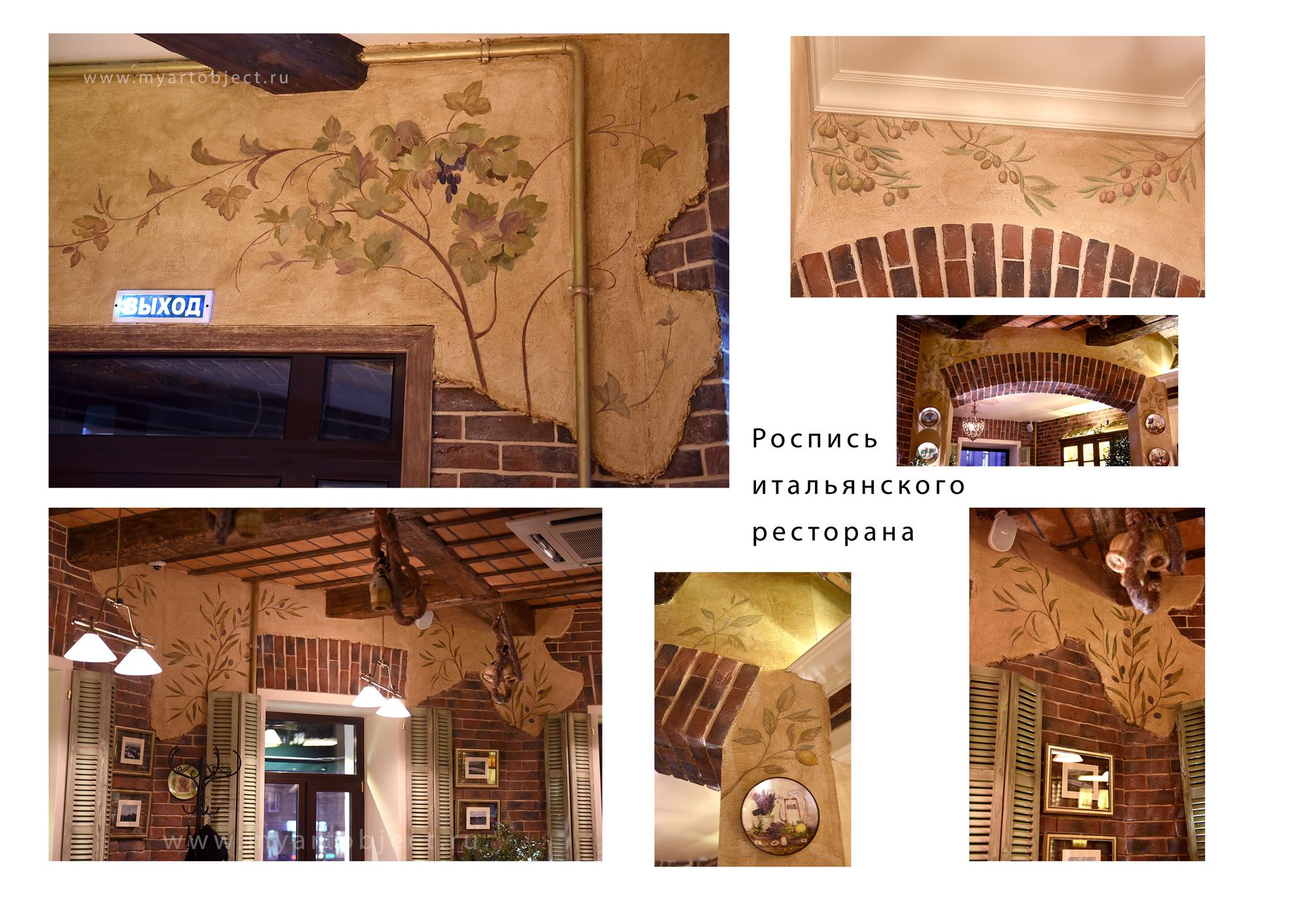 Ветви-оливы-и-куст-винограда,-лимонное-дерево-роспись-для-итальянского-ресторана