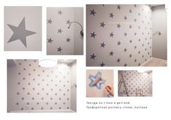 трафаретная-роспись-стены-детской,-звезды-на-стене