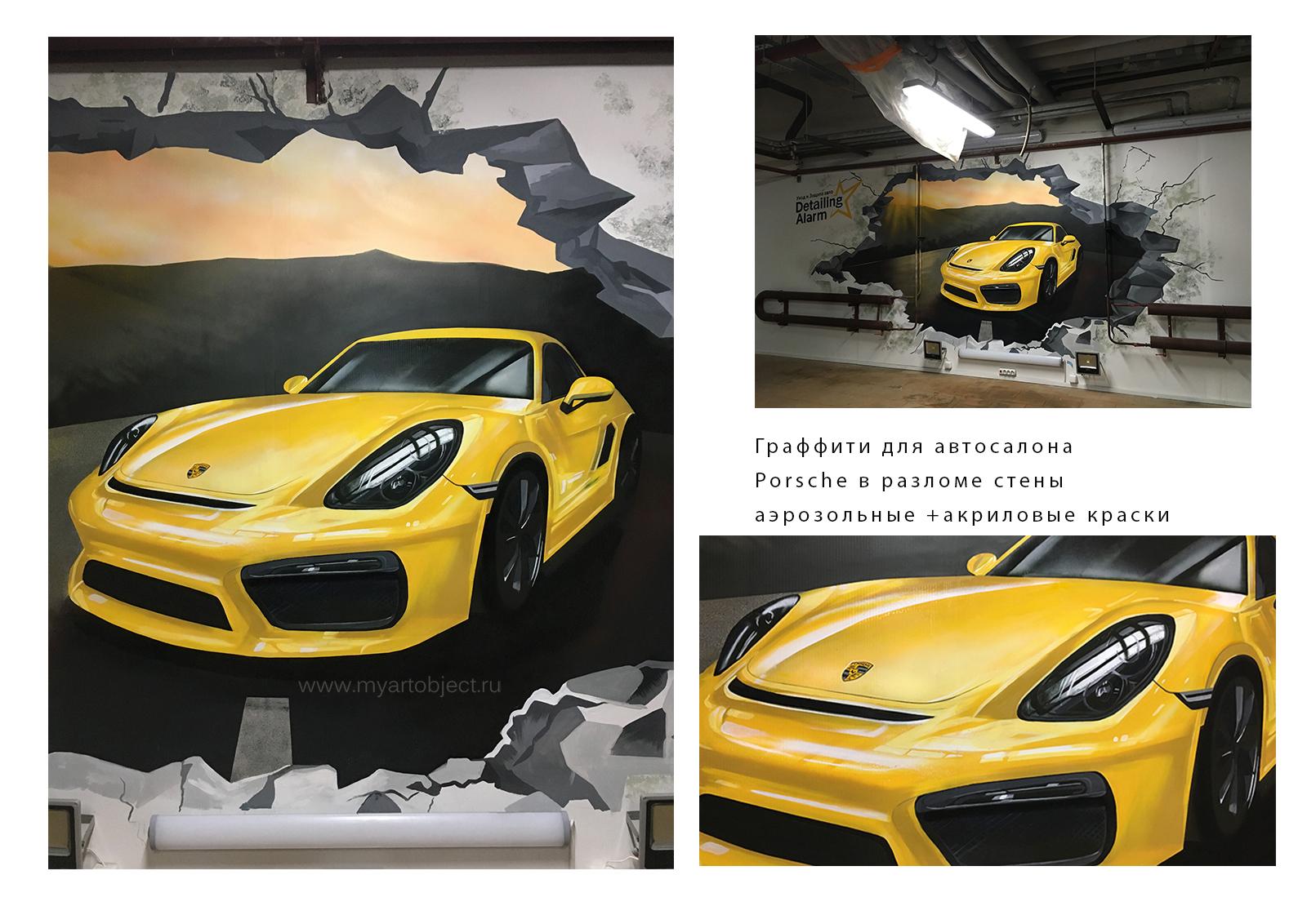 car graffiti in the broken wall