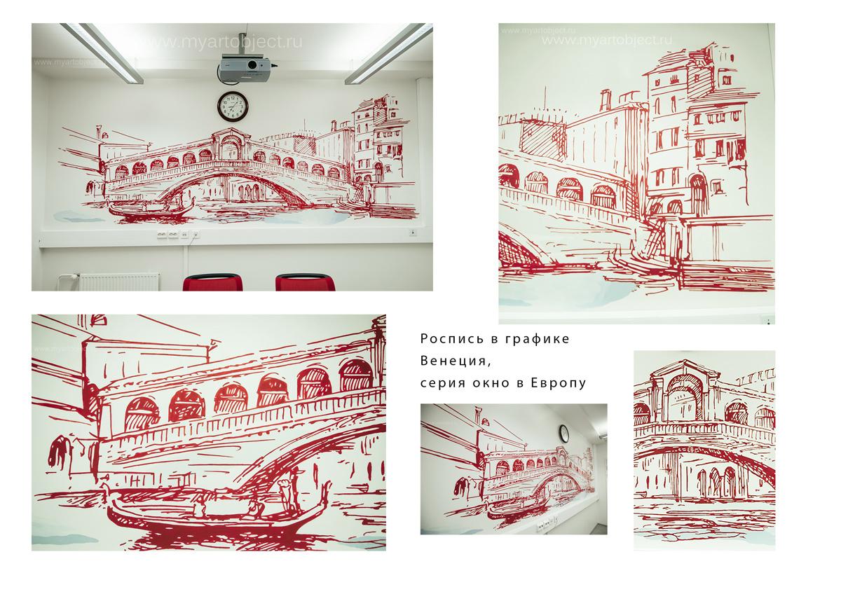 Роспись-стены-Венеция-в-графике,-окно-в-Европу-Италия
