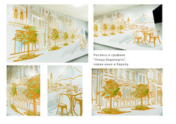 Роспись-стены-Будапешт-в-графике,-окно-в-Европу,-Париж