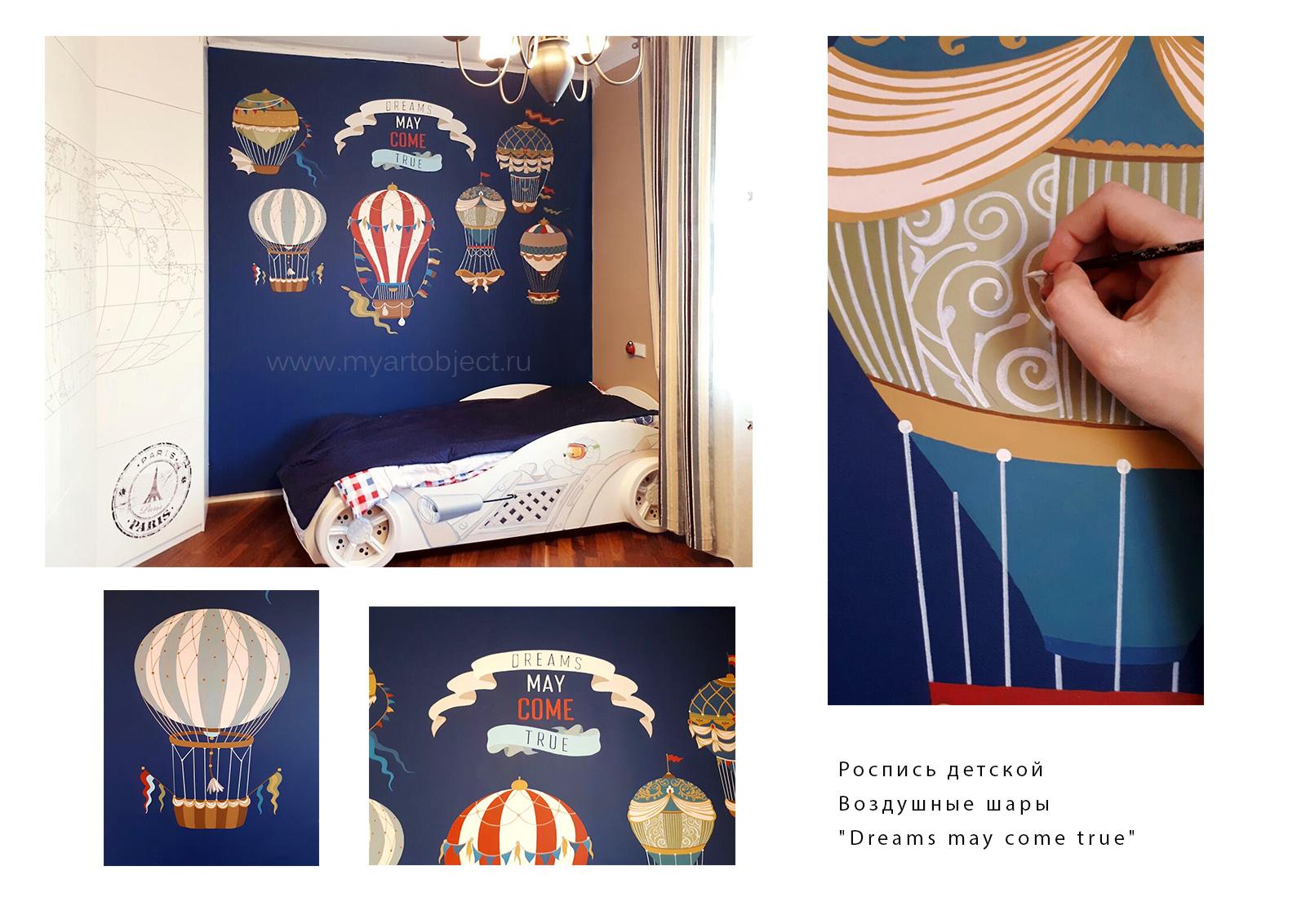 роспись-детской-комнаты-мальчика-воздушные-шары---air-baloons-mural-wall-art