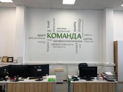 роспись офиса мотивирующими словами