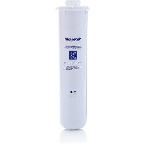 Аквафор.Модуль сменный фильтрующий К7 (К1-07) (сорбционная очистка)