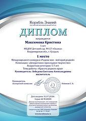 Корабль Знаний_Диплом_24.jpg