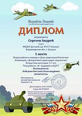 Корабль Знаний_Диплом_09.jpg