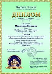 Корабль Знаний_Диплом_01.jpg