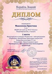 Корабль Знаний_Диплом_05.jpg