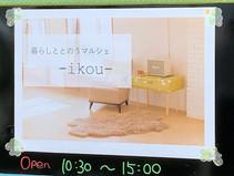 【暮らしととのうマルシェ-ikou-イベント報告!】