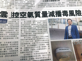 Singtao Daily: using cloud & IoT technologies to make buildings better