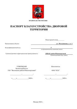Паспорт благоустройства_0001