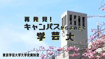キャンパスツアー動画・タイトル画像.jpg