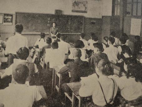 戦後の教育実習          2021年1月