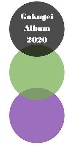 Gakugei Album 2020.jpg