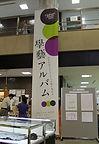 大学史資料室第一回展示会(2013年).jpg