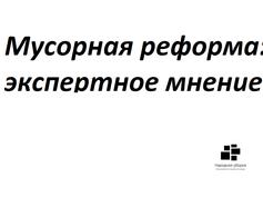 Открытие второго мусоросортировочного завода в Омске