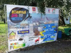 Всемирный день чистоты в Омске
