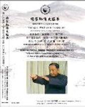 Maitre Wang Yen Nien DVD