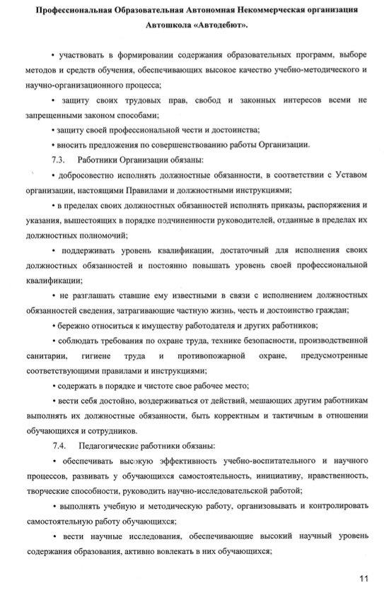 11 лист.jpg