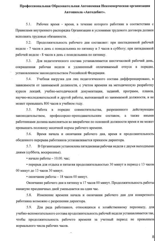 8 лист.jpg