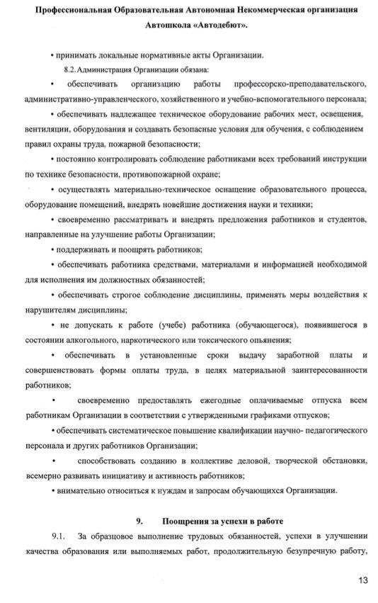 13 лист.jpg