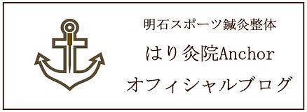 はり灸院Anchor オフィシャルブログ