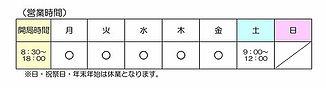営業時間 ガンセンター.jpg
